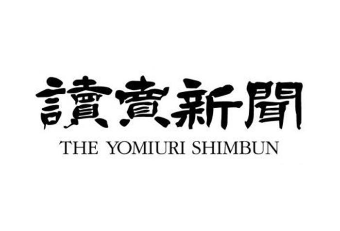 読売新聞 | 新聞販売店.COM