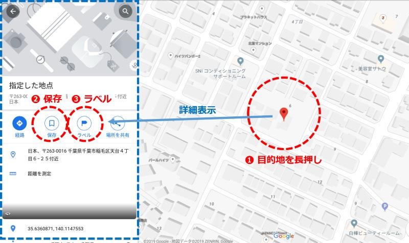 Googleマップ配達術|新聞販売店.COM