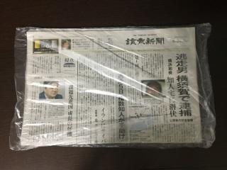 雨ビ|新聞販売店.COM