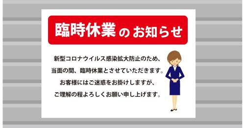 休業要請|新聞販売店.com