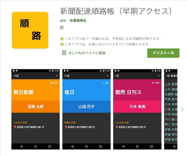 順路帳アプリのインストール